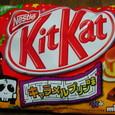 キットカット・ハロウィン(キャラメルプリン味)